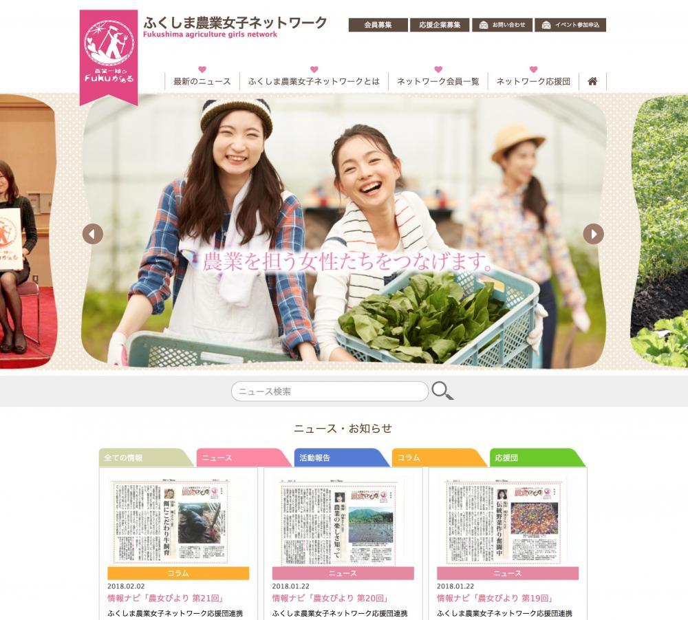 福島 県 最新 ニュース