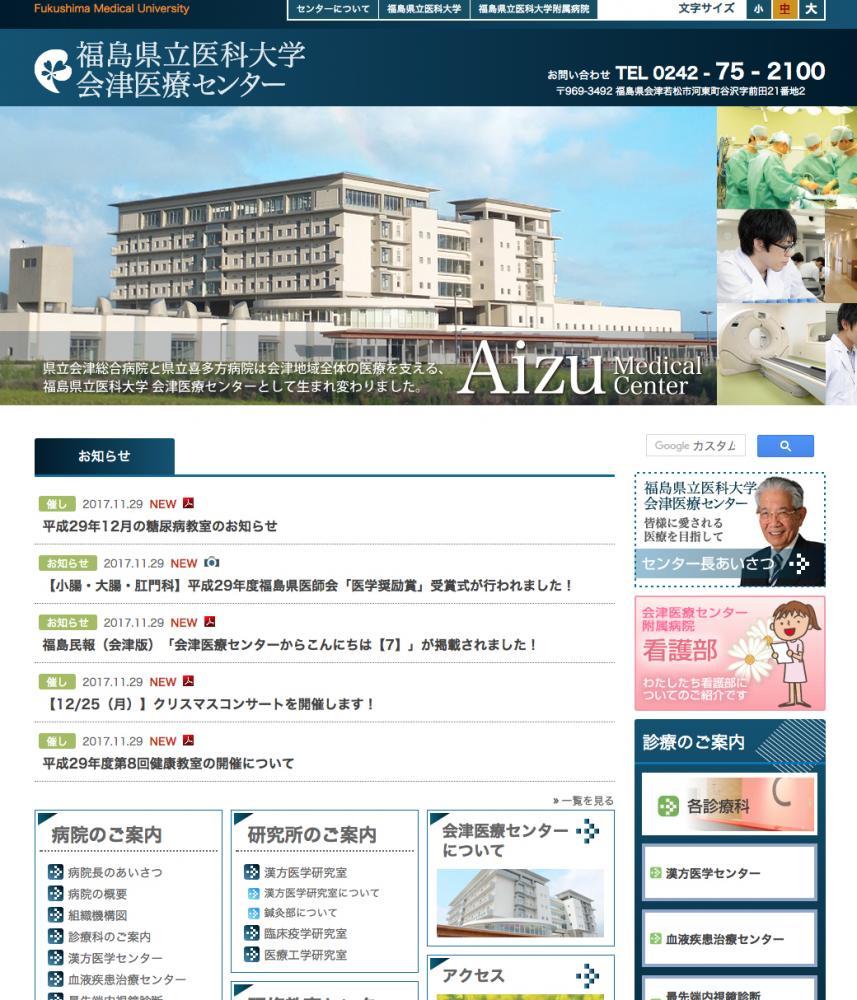 福島県立医科大学会津医療センター様ホームページのご紹介