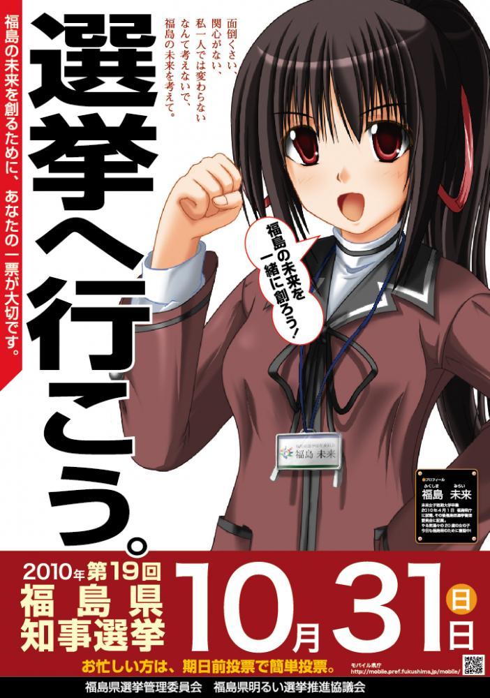 第19回 福島県知事選挙ポスター...